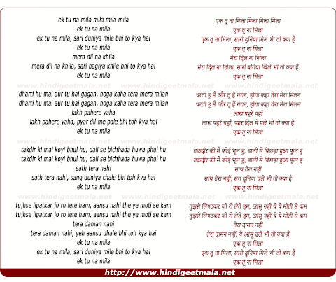 Ek Tu Na Mila Sari Duniya Mile Lyrics