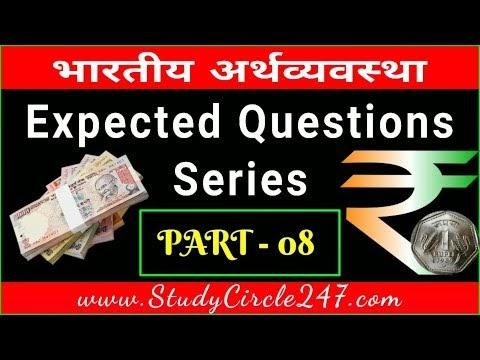 Indian Economy Expected Questions Part - 08 For Upcoming Exams | अर्थव्यवस्था से संभावित प्रश्न।