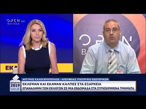 Εξάρχεια: Επανάληψη των εκλογών σε μια εβδομάδα στα τμήματα που δέχτηκαν τις επιθέσεις