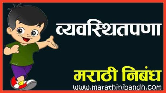 व्यवस्थितपणा मराठी निबंध | Cleanliness Essay In Marathi