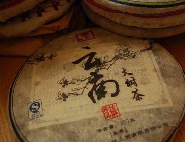 2010 Guyi Yunnan