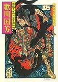 歌川国芳: 遊戯と反骨の奇才絵師 (傑作浮世絵コレクション)