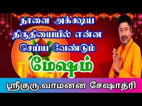Do this on Akshaya Tritiya for Mesham(26.4.20)#மேஷம்#Aries#VamananSeshadri