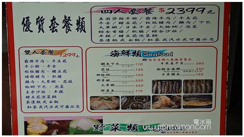 太郎燒肉06.jpg