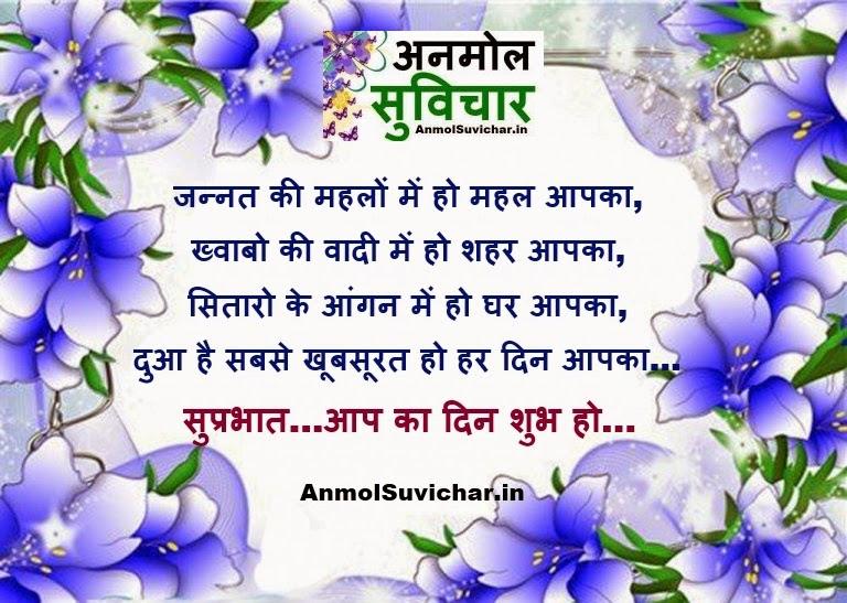 Suprabhat Images With Wishing Shayari Good Morning Images In Hindi
