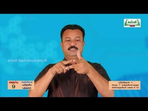 9th Science பயிற்சிப்புத்தகம் காந்தவியல் மற்றும் மின்காந்தம் அலகு 5  Kalvi TV