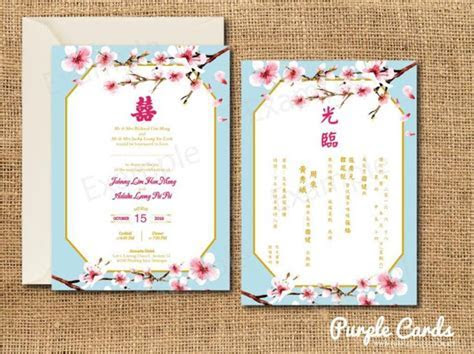 Modern Sakura Wedding Card Print