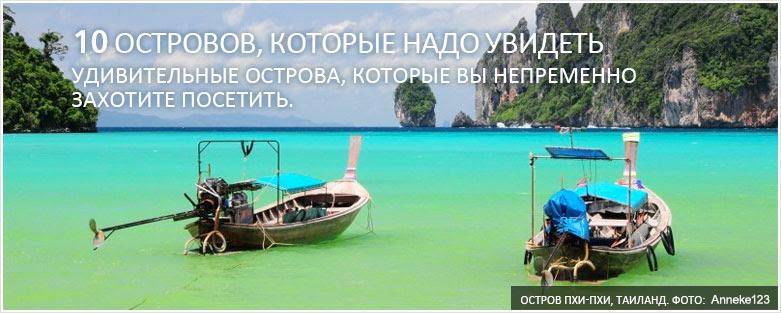 10 островов, которые надо увидеть -- Удивительные острова, которые вы непременно захотите посетить.