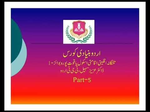 اردو بنیادی کورس پارٹ5