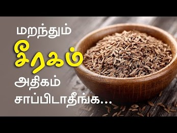 Black Cumin seeds Health Benefits in Tamil   Health Tips in Tamil
