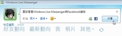 windows live messenger-20