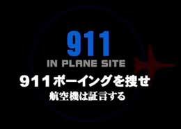 911ボーイングを捜せのJPG