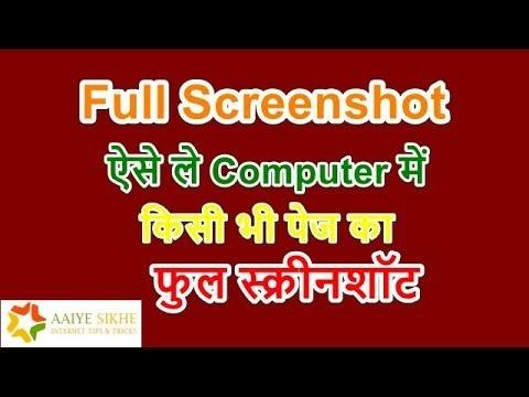 Computer Ya Laptop Me Full Screenshot Kaise Lete Hai