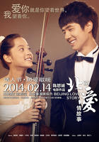 北京愛情故事 (Beijing Love Story) poster