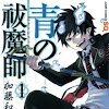 Ao No Exorcist Wiki