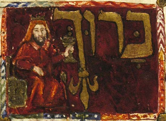 Kaufmann Haggadah (Budapest, Hungarian Academy of Sciences, Oriental Collection), King David saying a blessing