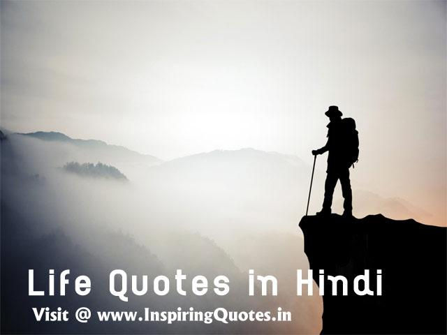 Sad Quotes Life Hindi Inspiring Quotes Inspirational
