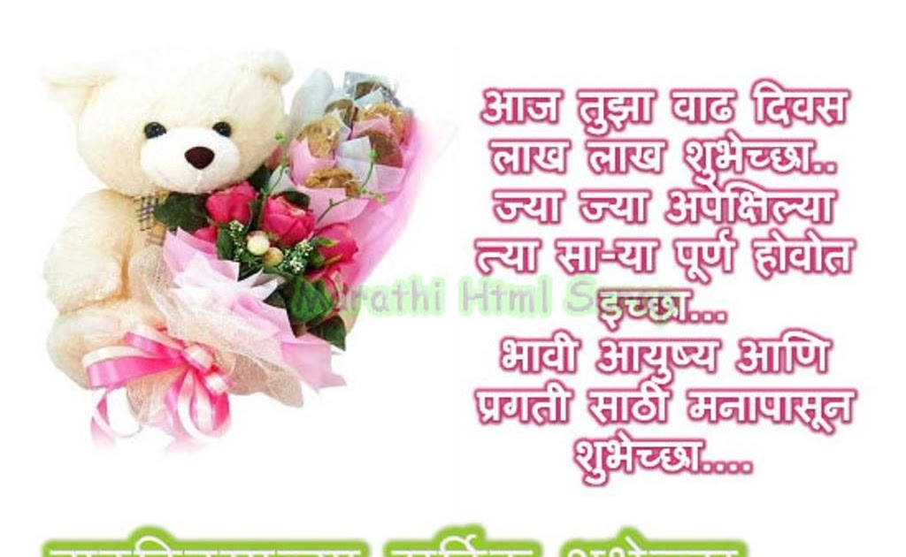 Funny Funny Birthday Wishes For Sister Quotes In Marathi