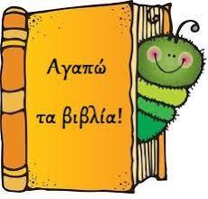 http://www.google.gr/imgres?imgurl=http%3A%2F%2Fwww.lilipoupoli.com%2Fwp-content%2Fuploads%2F2013%2F01%2Ff.jpg&imgrefurl=http%3A%2F%2Fwww.lilipoupoli.com%2F2013%2F01%2Fti-einai-to-biblio-gia-ena-paidi%2F&h=221&w=231&tbnid=duIFwKoUew2jOM%3A&zoom=1&docid=eIbghK5OiLa_-M&ei=iIJGVPjiKMLmywPMhIHwAQ&tbm=isch&ved=0CEYQMygeMB4&iact=rc&uact=3&dur=684&page=2&start=20&ndsp=26