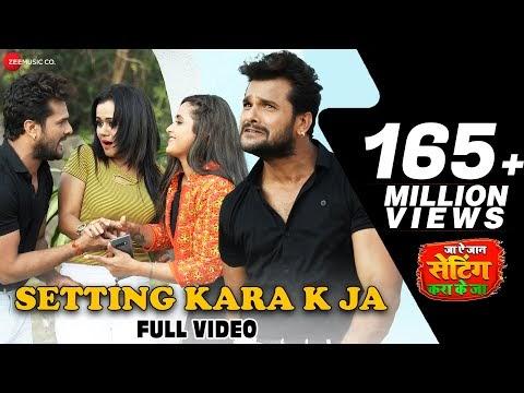 सेटिंग करा के जा Setting Kara K Ja Lyrics - Full Video Download   Khesari Lal Yadav   Super Hit Bhojpuri Song 2019