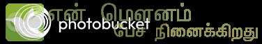 என் மௌனம் பேச நினைக்கிறது (www.tamilpoetry.com) தமிழ் கவிதை, சிறுகதை, கட்டுரைகள்,விமர்சனம்