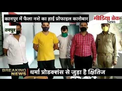 """""""कानपुर में फैला नशे का हाई प्रोफाइल कारोबार"""""""
