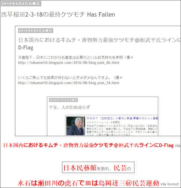 http://tokumei10.blogspot.com/2016/08/2-3-18-has-fallen.html