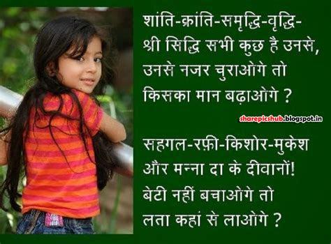 Hindi Quotes On Girl Education