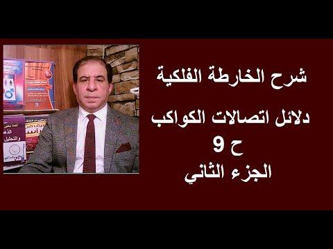 الفلك والتنجيم ح 9 دلائل اتصالات الكواكب مع بعضها في الهيئة الفلكية الزو...