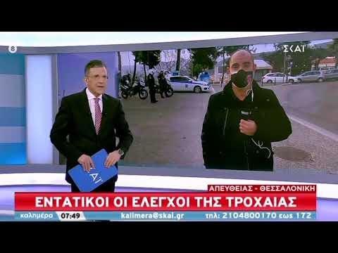 Βίντεο Βέροια - Απευθείας με τον Γιώργο Αυτιά-Η αστυνομία κάνει εντατικούς ελέγχους