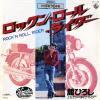 TACHI, HIROSHI - rock'n roll rider