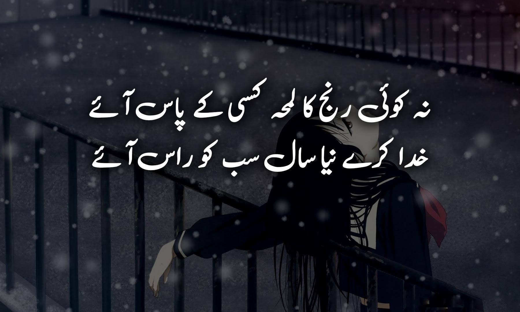 Dua Poetry Poetry Shayari Urdu Ghazals Hamariweb