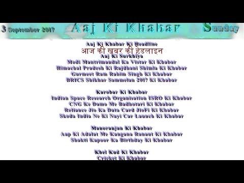 Aaj Ki Khabar 3 September 2017 Latest News in Hindi