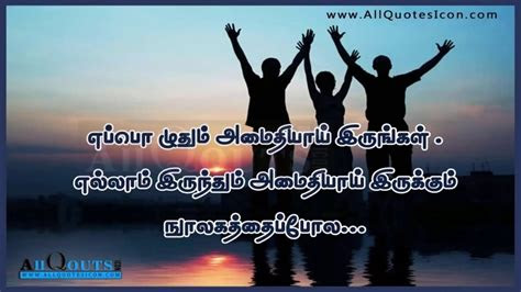 Self Esteem Quotes In Tamil
