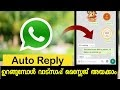 Download Android App for Auto Reply, Schedule message