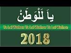 Lirik Lagu Ya Lal Wathon (NU) - Shubbanul Wathon dan Download Mp3