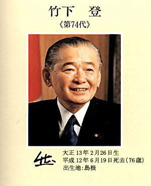 http://japan.kantei.go.jp/cabinet/images/souri74.jpg