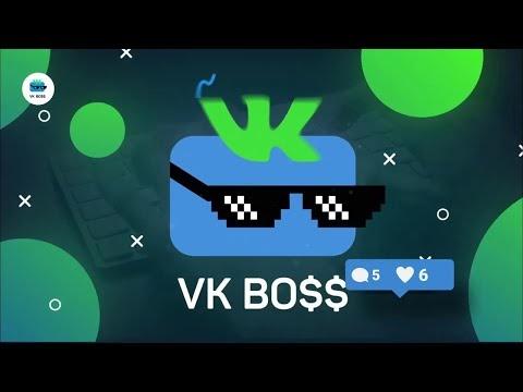 VK Boss. Как раскрутить Вконтакте. Как набрать подписчиков Вконтакте.
