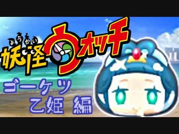 妖怪ウォッチ3 公式対戦 ゴーケツ乙姫 編 By あんずあめ ゲーム