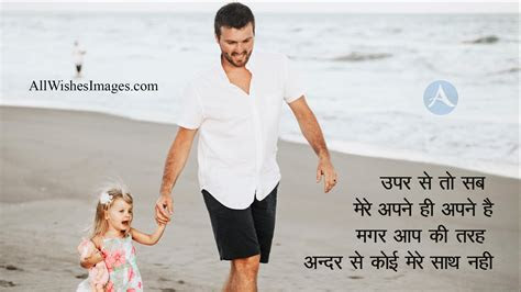papa beti shayari  wishes images images  whatsapp