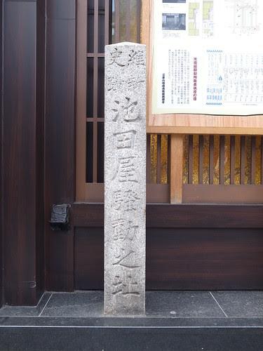Ikeda-ya, Kyoto