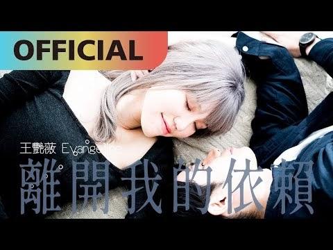 王艷薇 Evangeline Wong - 離開我的依賴  Li Kai Wo De Yi Lai (Leaving)