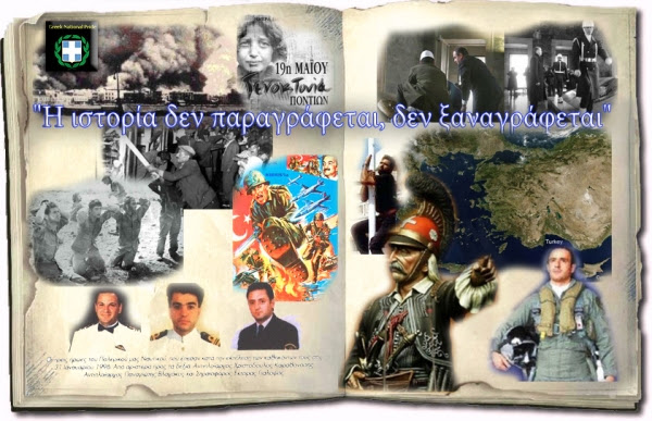 Neoellhnikh-Istoria_book
