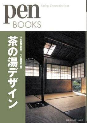 【送料無料】Pen BOOKS 茶の湯デザイン(ペンブックス5) [ pen編集部 ]