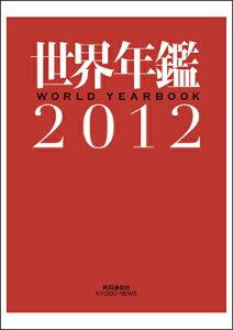 世界年鑑(2012)