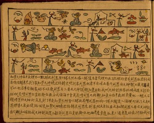 Annals of Creation (Naxi pictographs) a