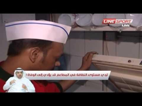 شاهد برنامج الرئيس على لاين سبورت حلقة 30/4/2012 الكشف على المطاعم