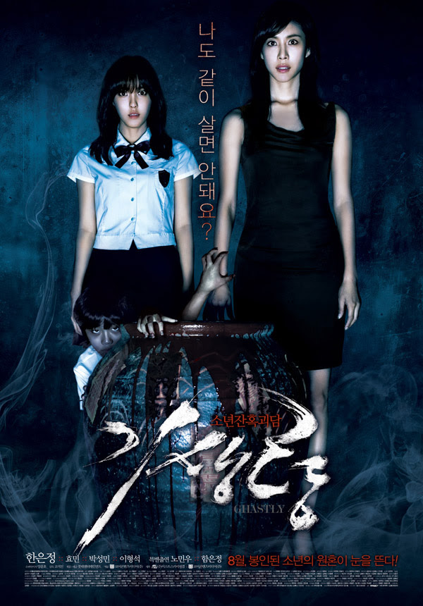 ghastly-korea-2011