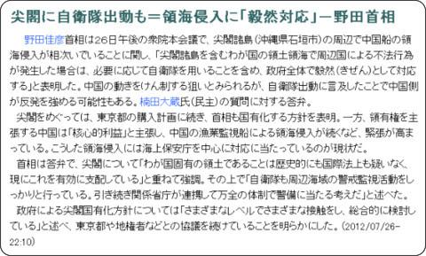http://www.jiji.com/jc/c?g=pol_30&k=2012072601001
