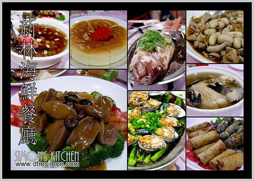 新林海鮮餐廳00.jpg